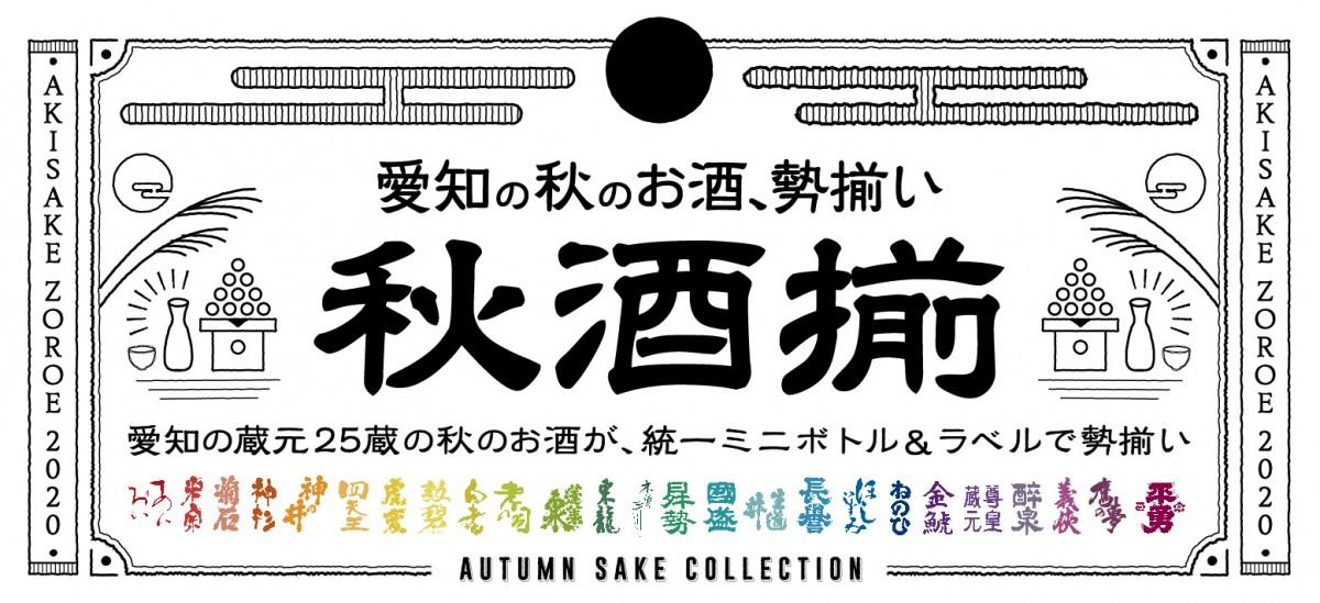 秋酒揃 2020 AUTUMN SAKE COLLECTION