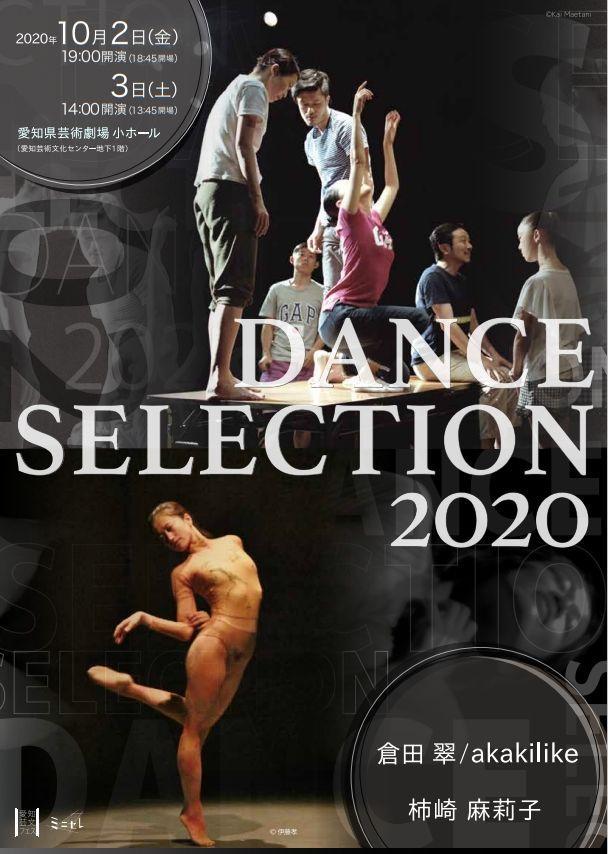 愛知県芸術劇場小ホールで上演される「ダンス・セレクション2020」