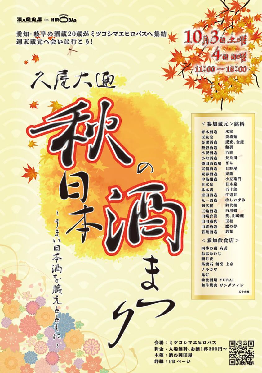 「久屋大通 秋の日本酒まつり ~おいしいお酒を蔵元ともに~」チラシ