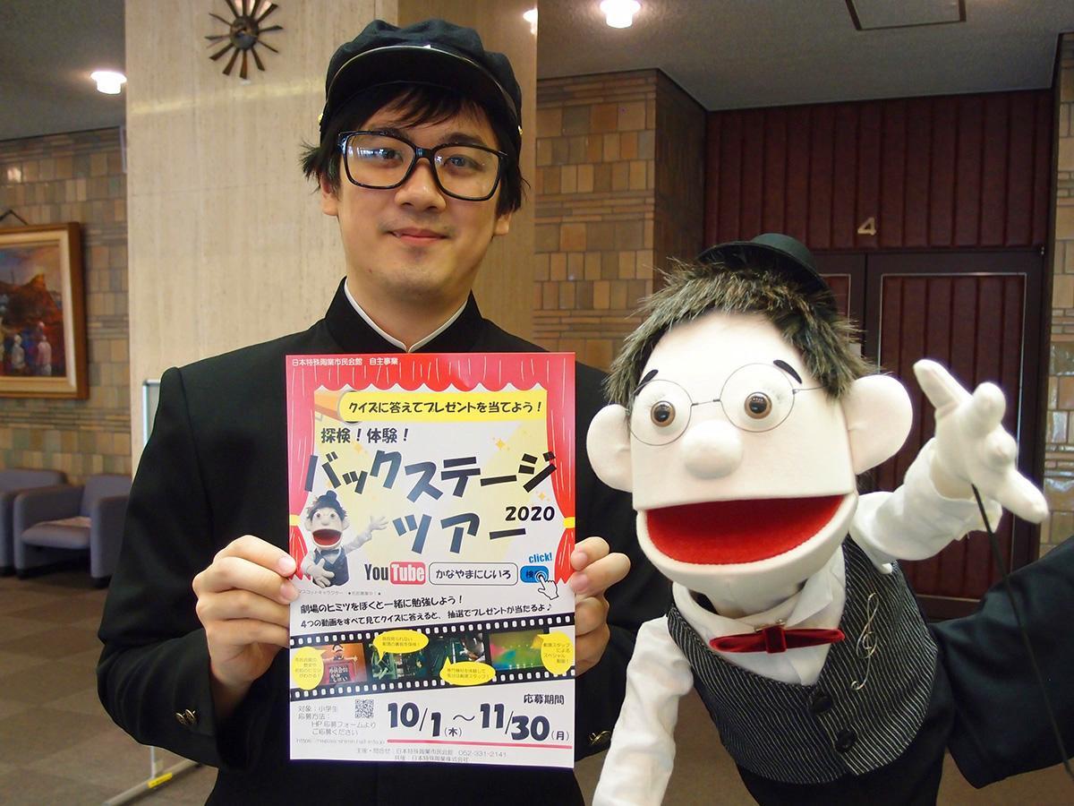 名前募集中の日本特殊陶業市民会館マスコットのパペットと、映像にも出演する「中学2年生」キャラクターに扮(ふん)する同館スタッフ(左)