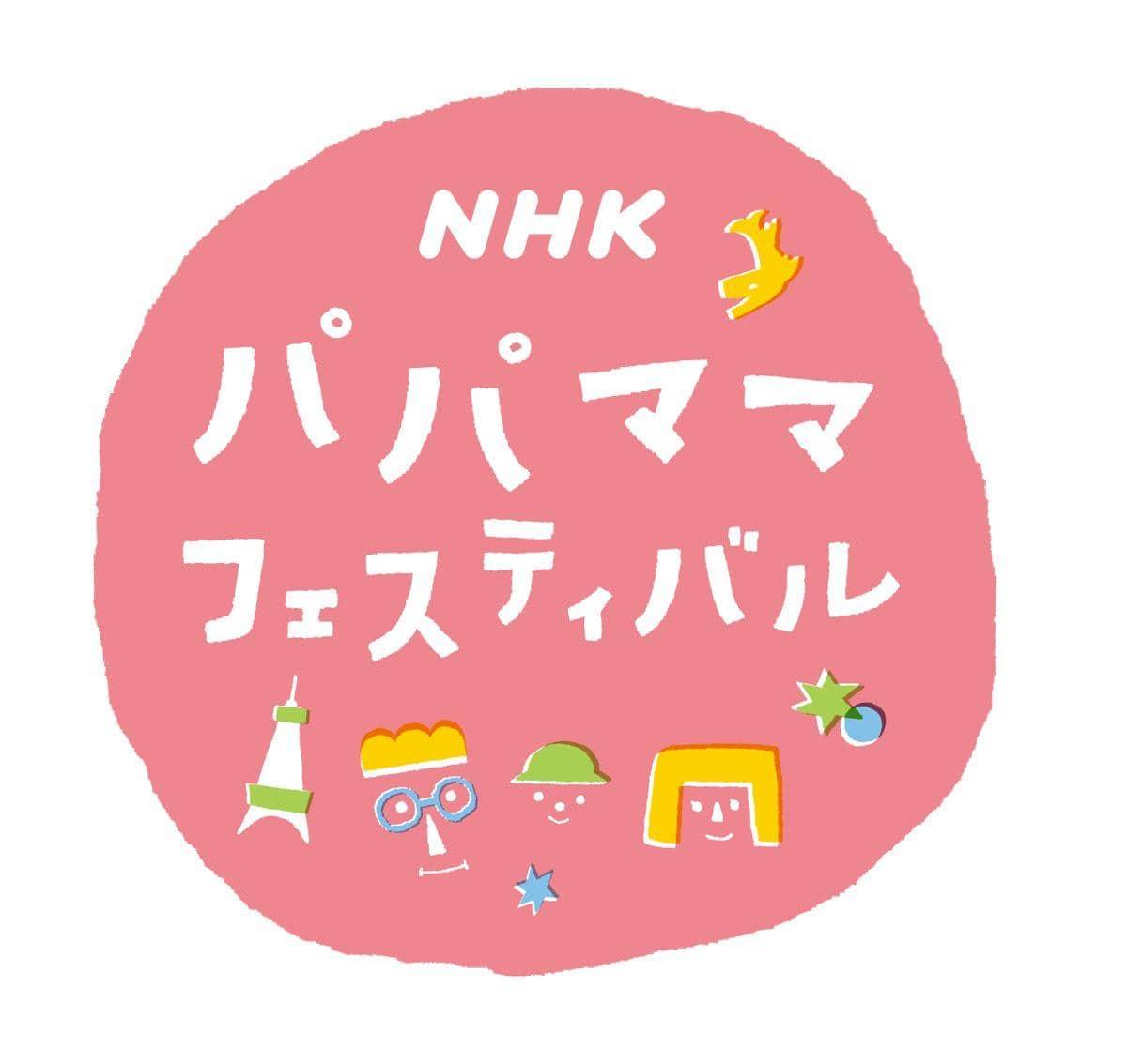 NHK名古屋放送センタービルで開催される「NHKパパママフェスティバル」 (C)NHK