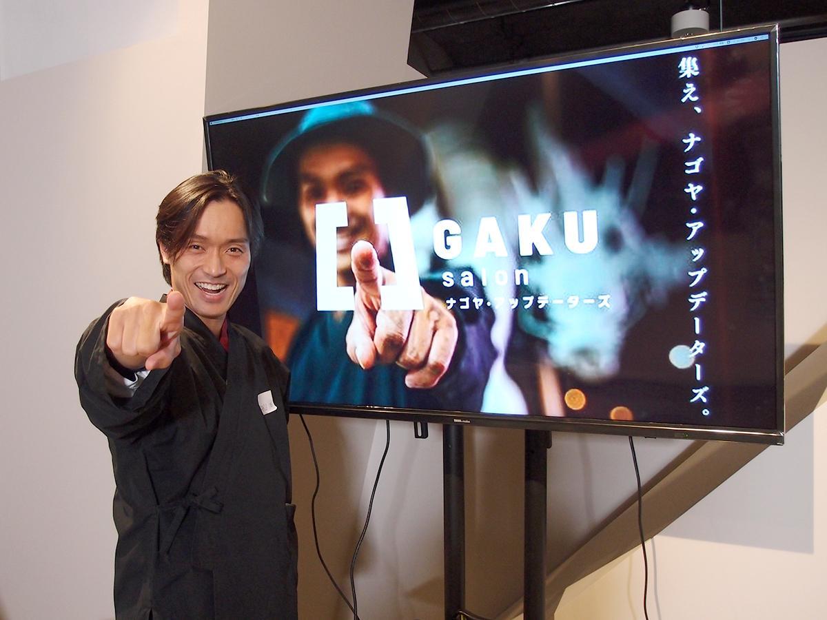 「GAKU salon ~ナゴヤ・アップデーターズ~」代表の倉橋岳さん