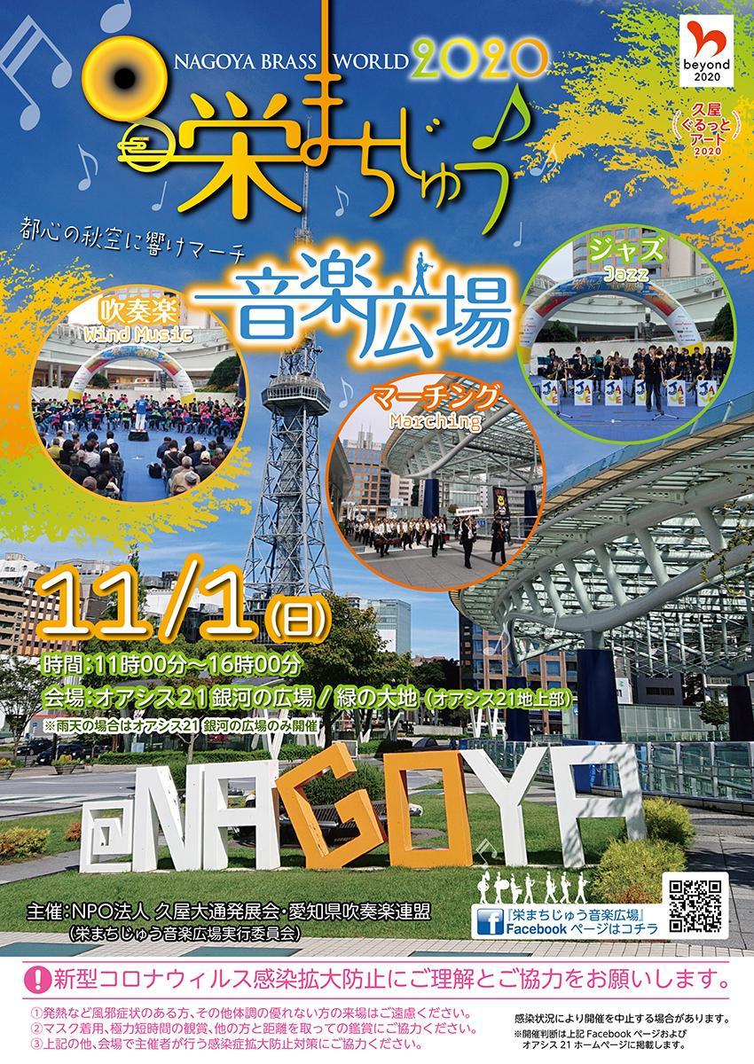 「栄まちじゅう音楽広場2020」のチラシ(画像提供=久屋大通発展会)