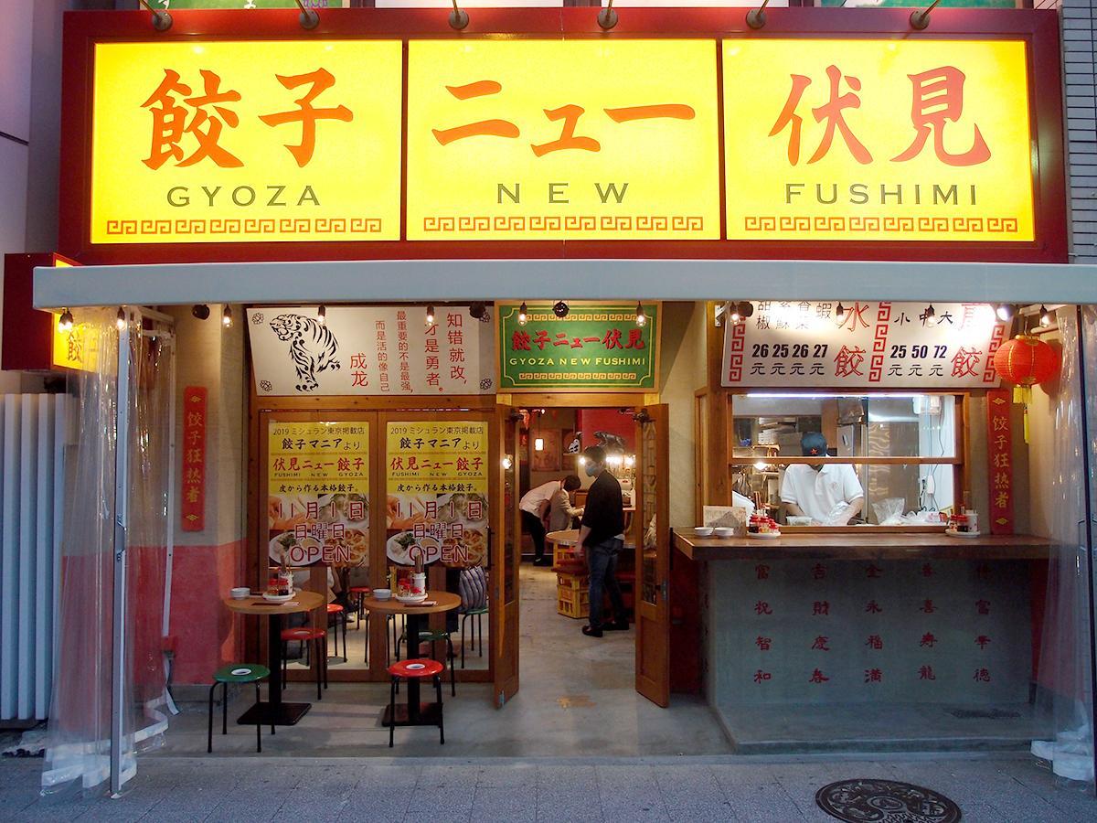 伏見駅近くにオープンする「餃子ニュー伏見」店舗外観。店前にはテラス席を設ける