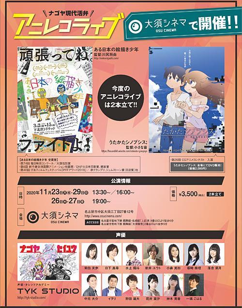 大須シネマで開催される「ナゴヤ現代活弁 アニレコライブ」