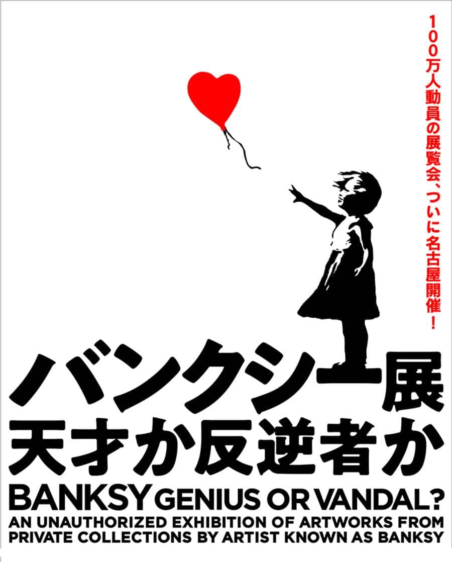 「BANKSY GENIUS OR VANDAL?(バンクシー展 天才か反逆者か)」ビジュアル(画像提供=BANKSY~Genius or Vandal?~名古屋製作委員会)
