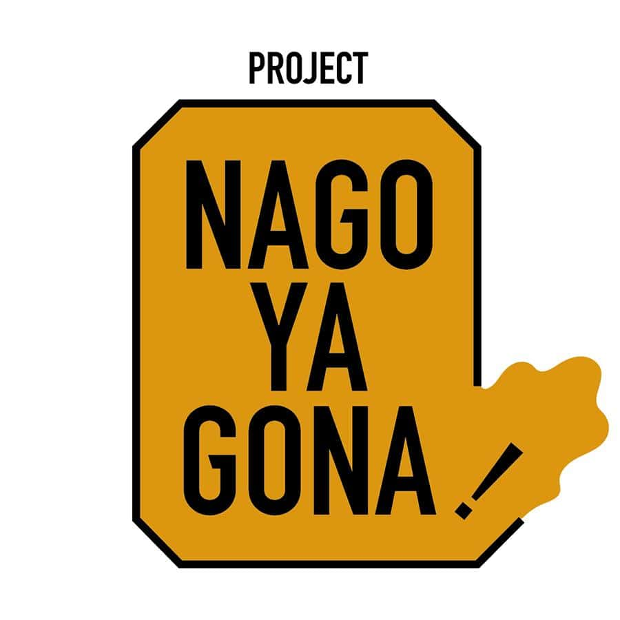 「PROJECT NAGOYA GONA!」のロゴマーク