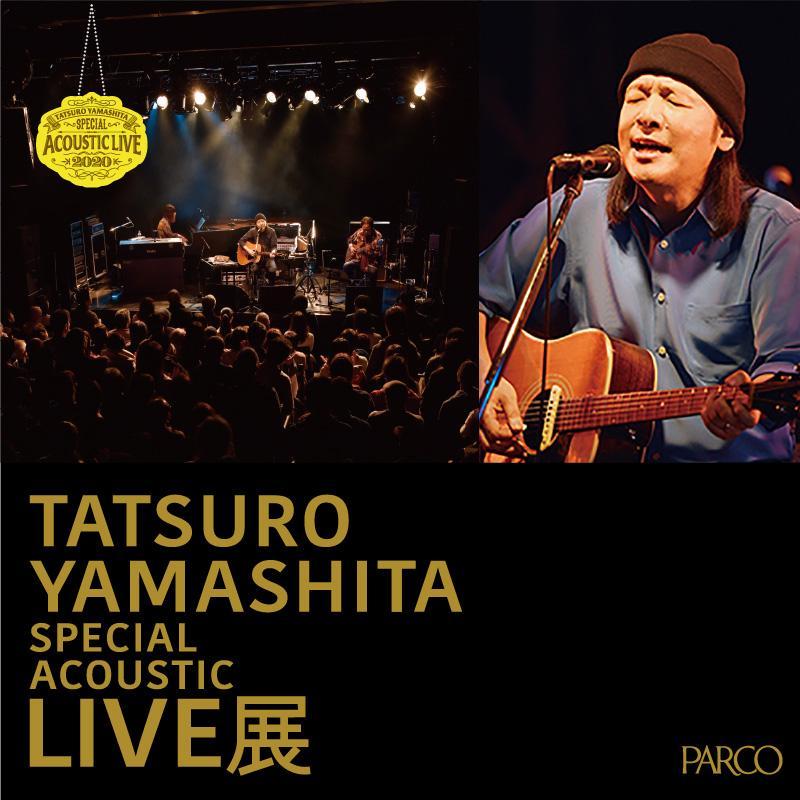 「山下達郎 Special Acoustic Live展」のビジュアル(画像提供=パルコ)