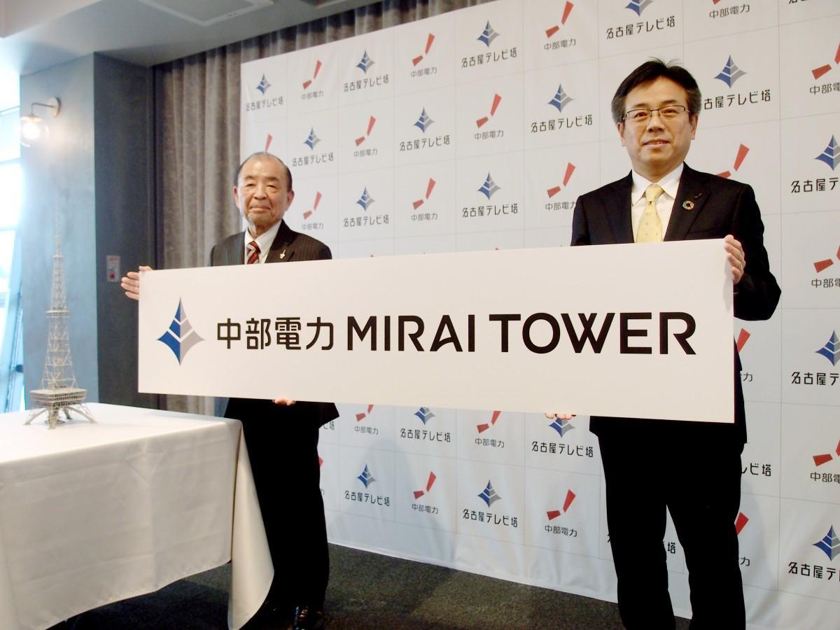 新名称「中部電力 MIRAI TOWER」のロゴを掲げる、名古屋テレビ塔の大澤和宏社長(左)、中部電力の林欣吾社長(右)