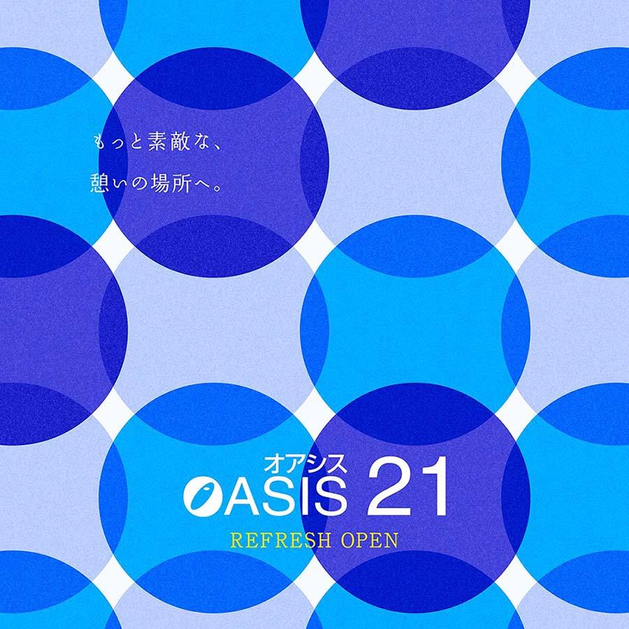「オアシス21」リフレッシュオープンのキービジュアル(画像提供=オアシス21)