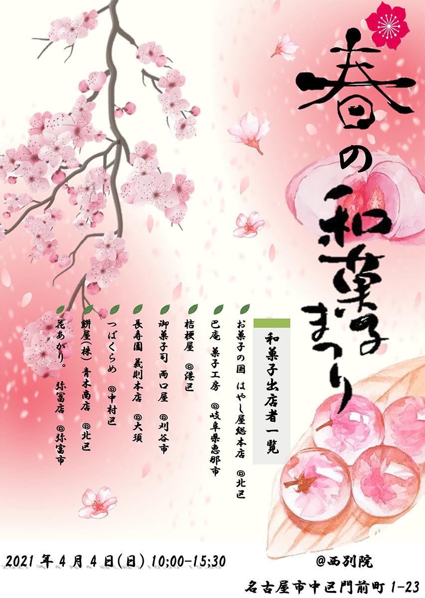「春の和菓子まつり」のチラシ