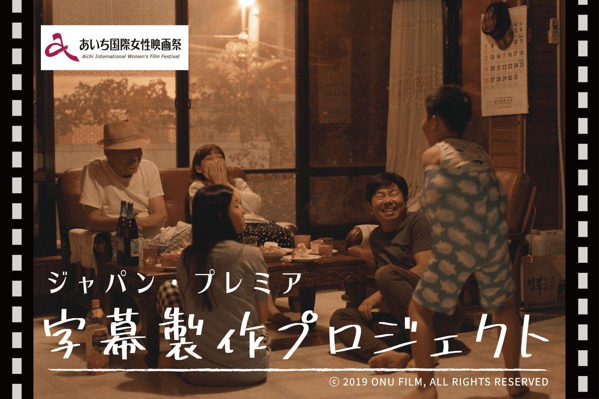 「あいち国際女性映画祭」がオープニング・クロージング作品などへの日本語字幕製作費を募るクラウドファンディング「ジャパン・プレミア字幕製作プロジェクト」を実施