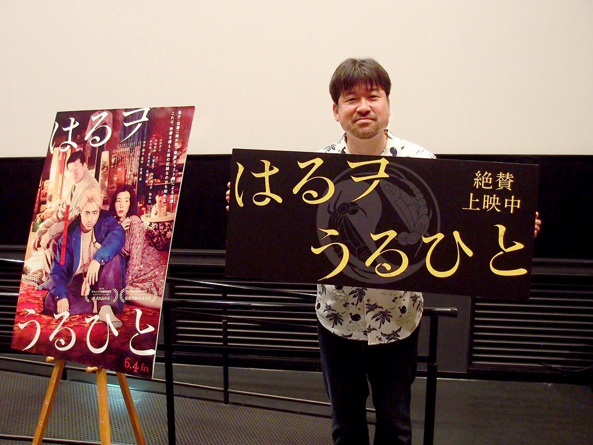 映画「はるヲうるひと」舞台あいさつに登壇した佐藤二朗監督