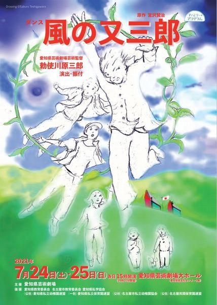 愛知県芸術劇場大ホールで上演される「芸術監督 勅使川原三郎 演出・振付 ダンス『風の又三郎』」