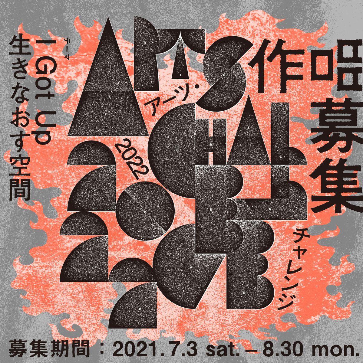 公募展「ARTS CHALLENGE 2022」が募集内容を発表。国際芸術祭「あいち2022」と連動