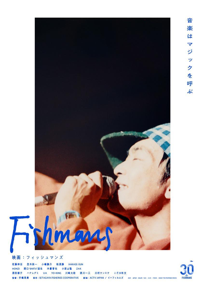 「映画:フィッシュマンズ」のビジュアル (C)2021 THE FISHMANS MOVIE