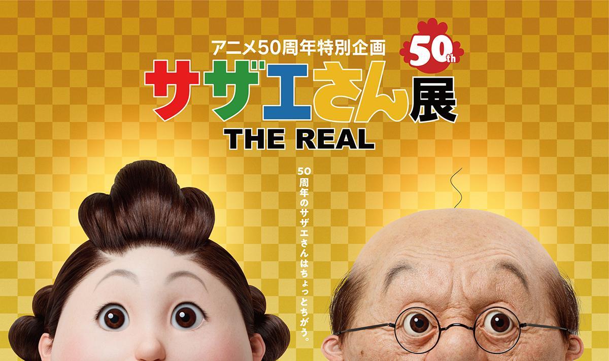 アニメ放送開始50周年を記念した企画展「サザエさん展 THE REAL」 © 長谷川町子美術館
