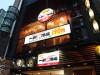 栄に居酒屋「一軒め酒場」 低価格売りに、名古屋名物メニューも