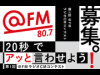 「@FM」がラジオCMコンテスト 優秀作をオンエア