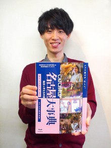「名古屋大事典」が刊行 モデルや学生らから集めた「今の名古屋」を特集