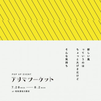 松坂屋名古屋店で「アリマツーケット」 ものづくり文化に触れる有松発イベント