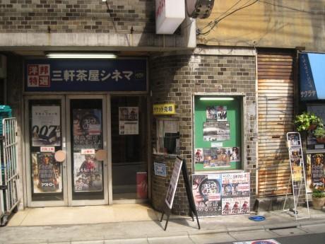 三軒茶屋シネマ、7月20日に閉館へ-60年の歴史に幕 - 三軒茶屋経済新聞