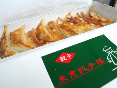 同店の焼ギョーザ(10個入り500円)
