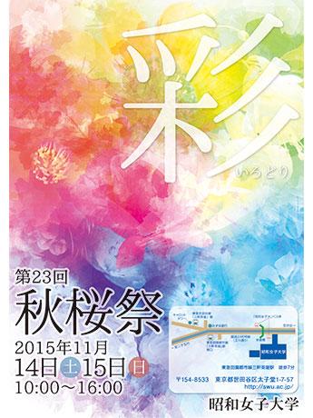 「2015年度秋桜祭」のポスター