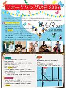世田谷・国立音楽院でフォークソング祭 「フォークソングの日」に