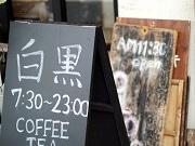 世田谷に月曜限定カフェ フード持ち込み可、店主と会話で金額サービスも