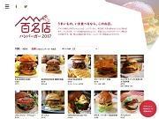 三軒茶屋周辺エリアのハンバーガー店4店選出 「食べログ ハンバーガー百名店」で
