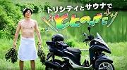 池尻のTABI LABO、ヤマハ発動機「サウナ×バイク」動画好評、再生165万回も