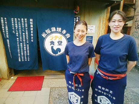 店主の村田由美さんと、鈴木ひかりさん