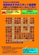 世田谷区で「おすすめスポット総選挙」 メールで簡単投稿、抽選で商品券進呈も