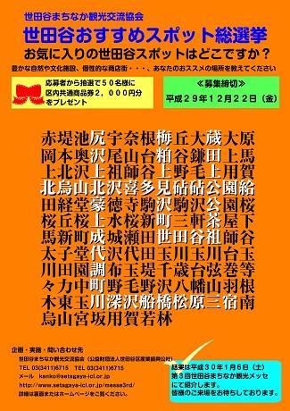 「おすすめスポット総選挙」のポスターイメージ