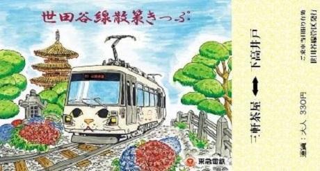 大人用の「世田谷線散策きっぷ」の特別デザイン券(画像:東急電鉄)