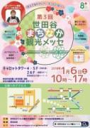 三軒茶屋で観光シンポジウム ゲストに石塚英彦さん、「おすすめスポット総選挙」結果発表も
