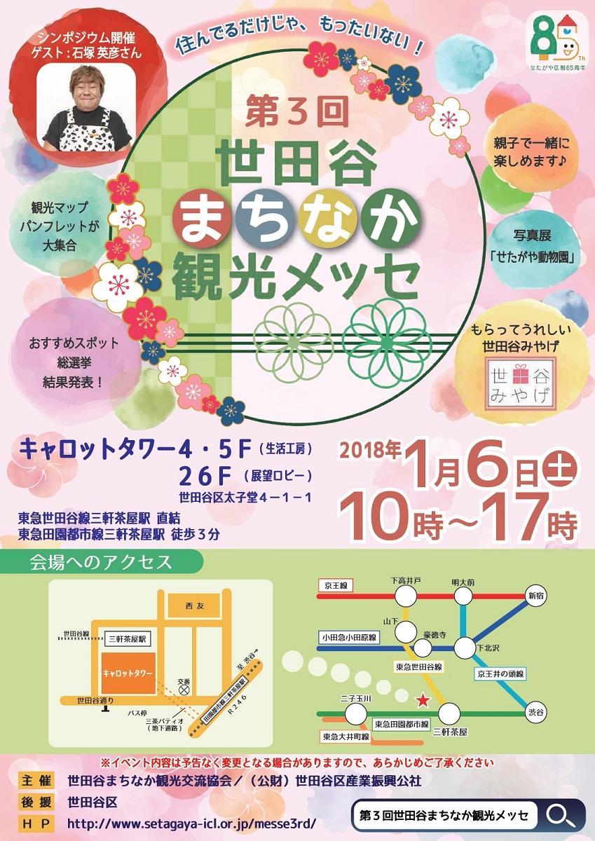 「第3回世田谷まちなか観光メッセ」のポスターイメージ