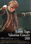 昭和女子大でクラシックコンサート 「東京タラレバ娘」「ウチの夫」の伴奏音楽を演奏