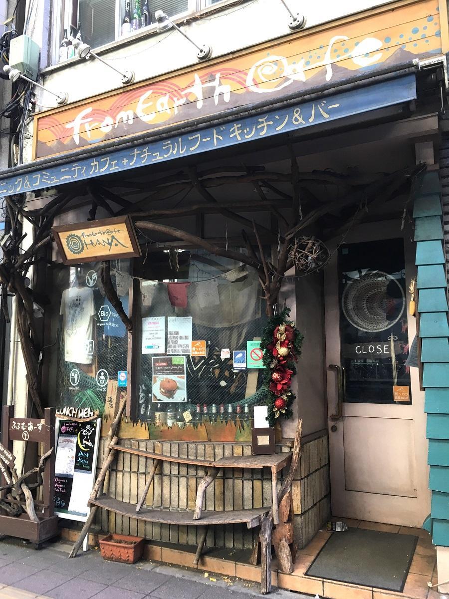 「ふろむあーすカフェ & オハナ」の外観
