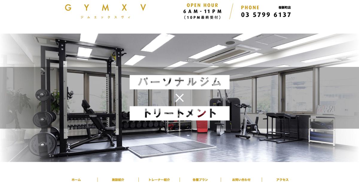 GYM XVのウェブページ画面(画像:GYM XV)