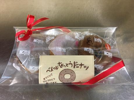3個入り(ショコラ、いちごチョコ、チョコ)、680円