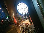 三軒茶屋の自転車店「SAKULA」が閉店 3月で全店舗営業終了へ