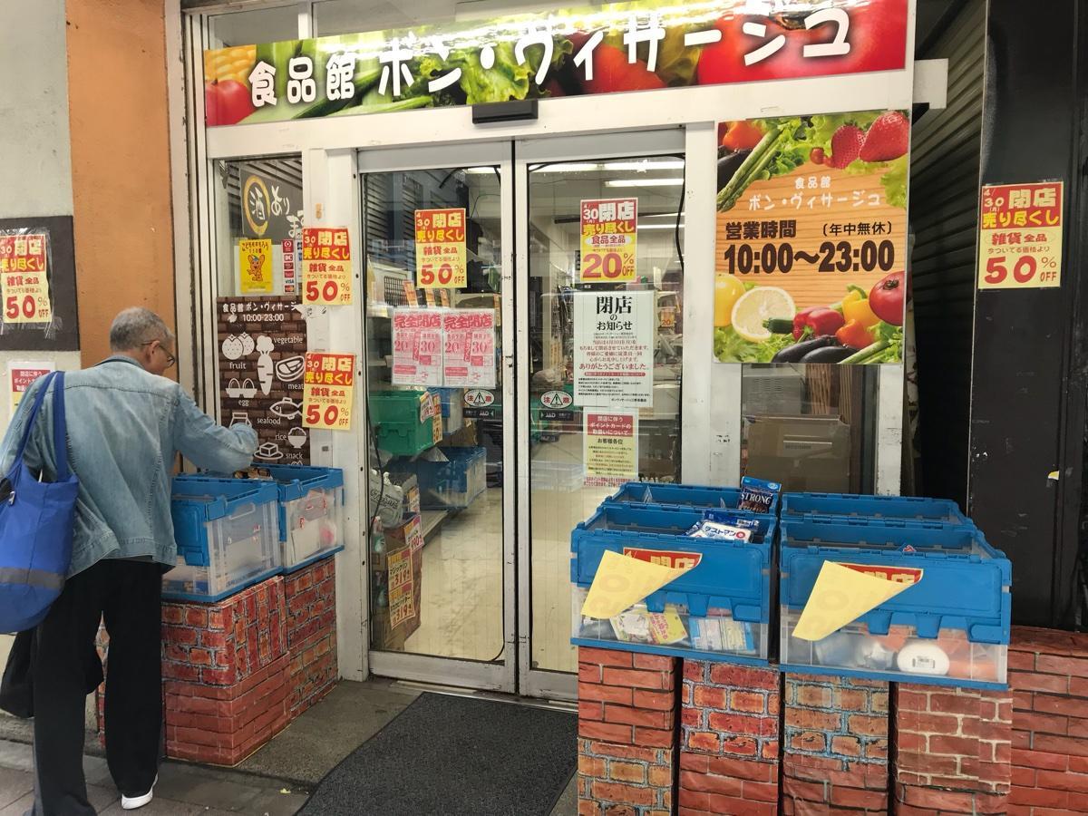 三軒茶屋の「ボン・ヴィサージュ」が閉店  食品や雑貨など売り切りへ