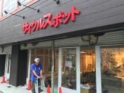 三軒茶屋に「サイクルスポット」 エリア3店舗目へ