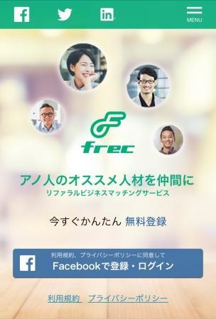 「frec」の登録画面