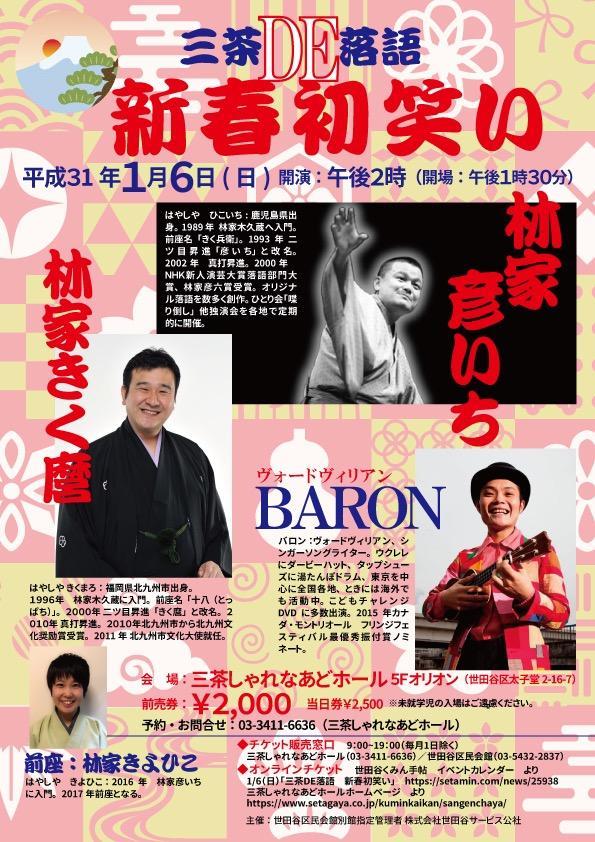 「三茶DE落語 新春初笑い」のポスター