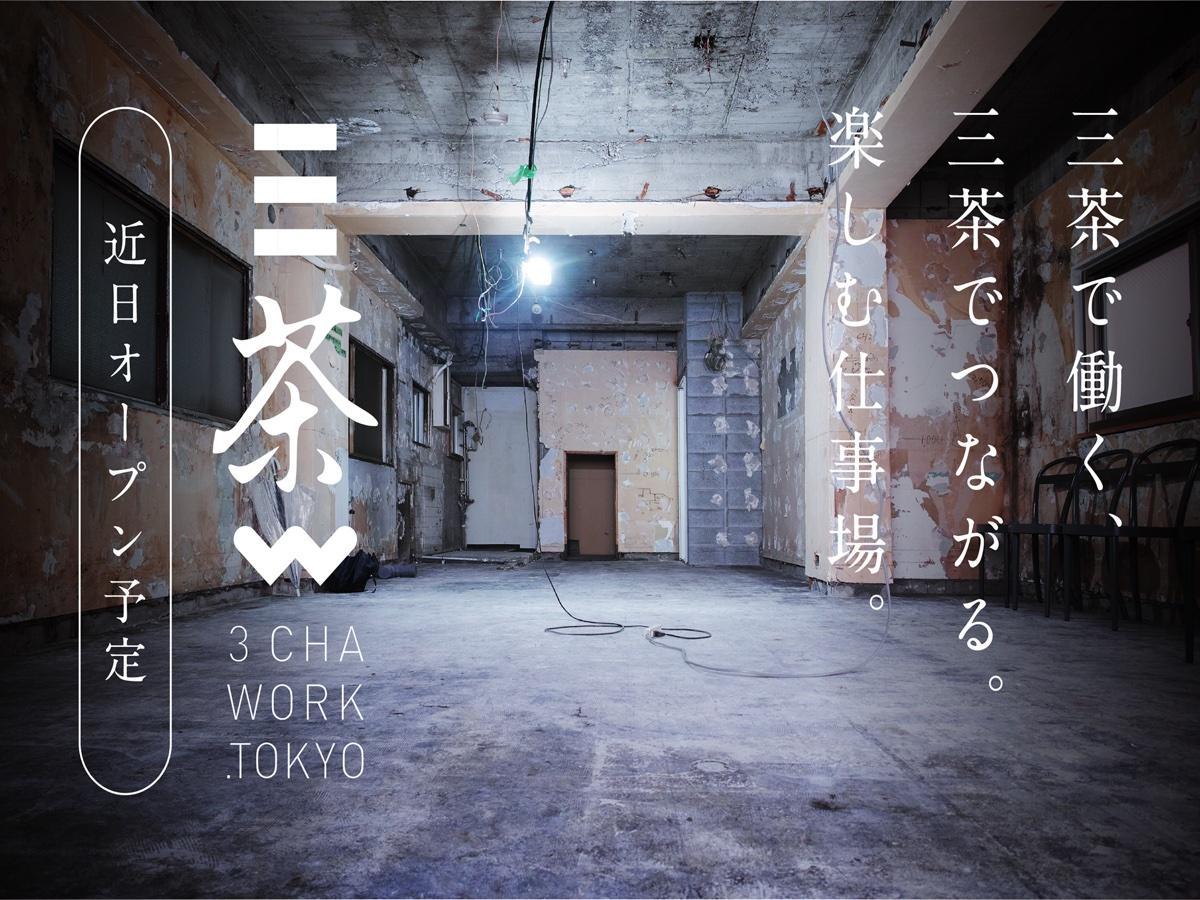 内装工事前の「三茶WORK」