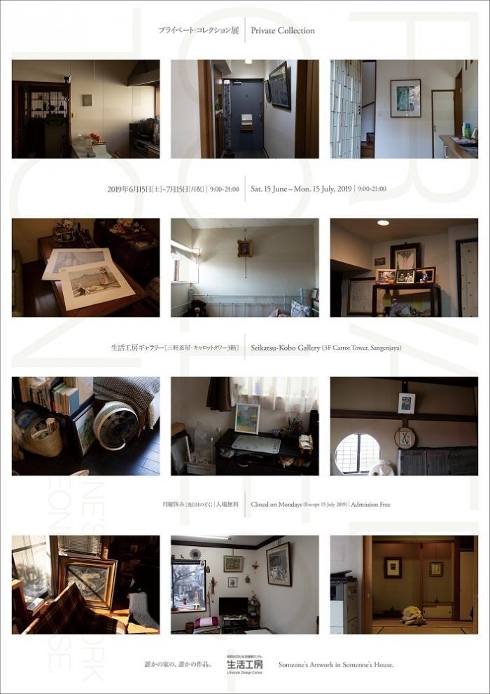 個人宅に飾られている美術作品と、その所有者に光をあてた展覧会