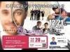 TSUTAYA桜新町店のスタジオで試写会 1月公開の独映画「5パーセントの奇跡」